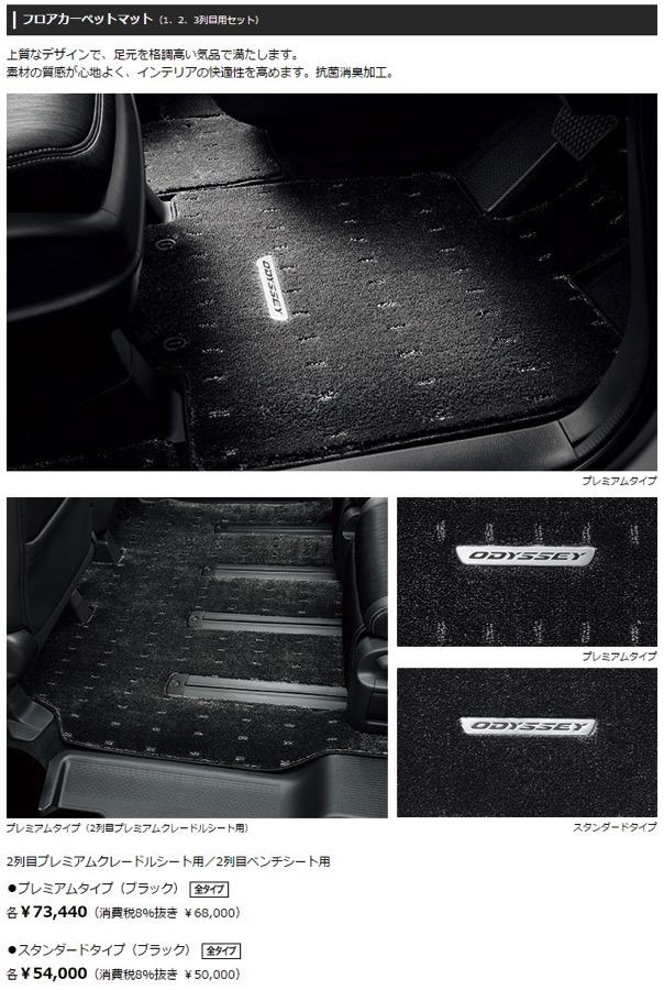 フロアカーペット