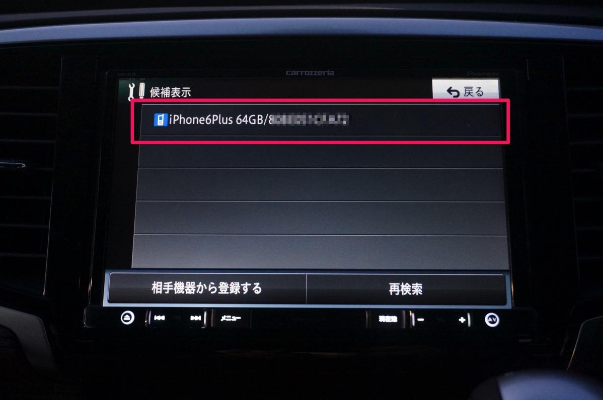Bluetooth接続リスト
