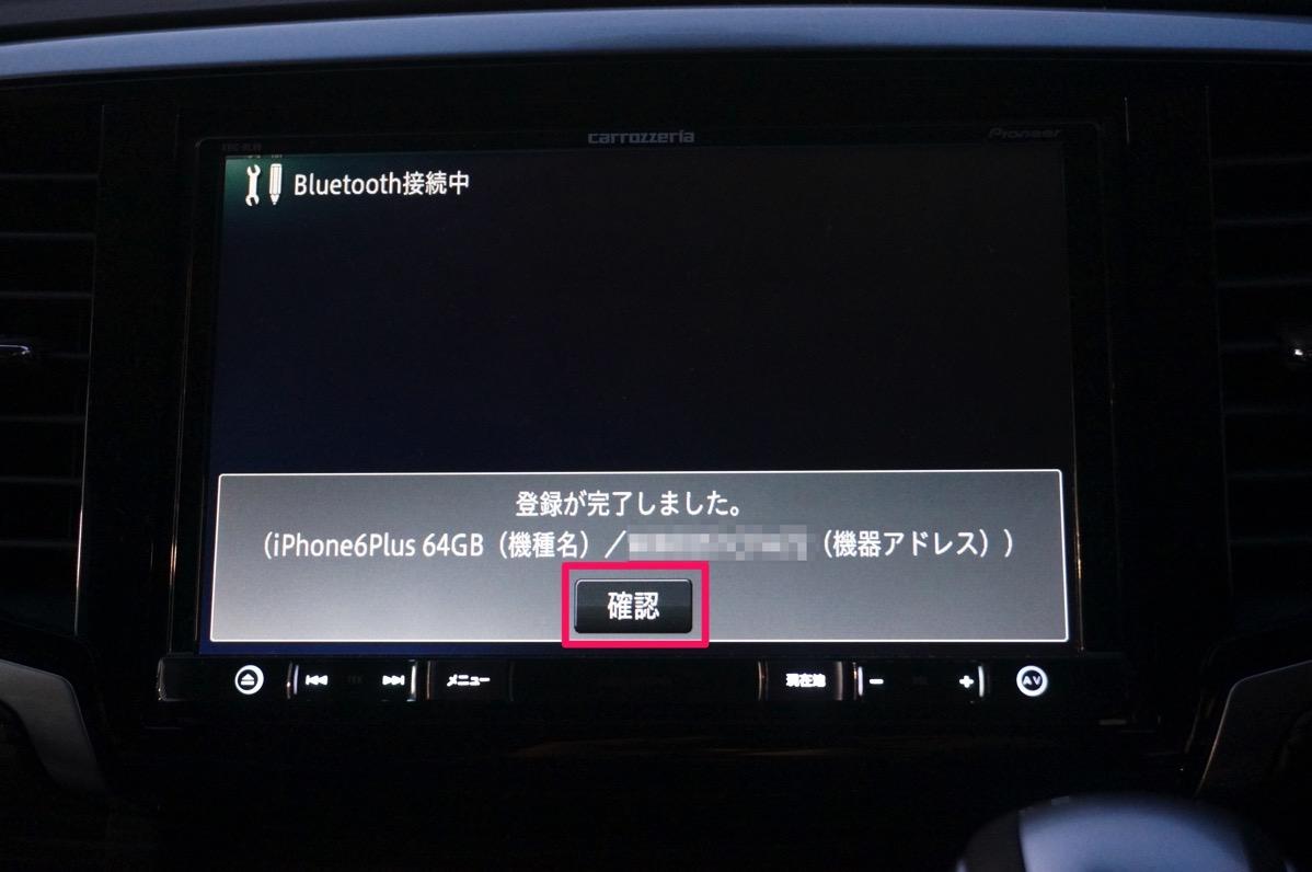 Bluetooth設定完了