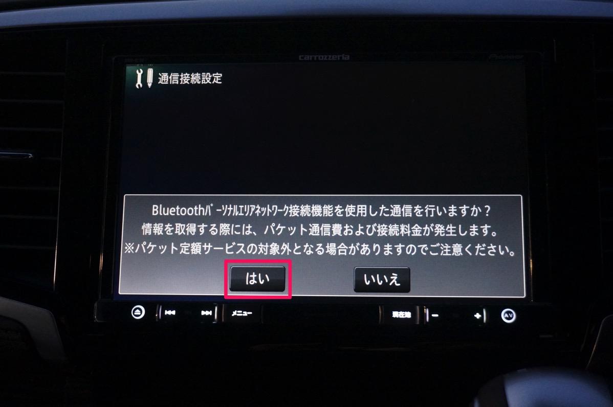 Bluetoothパーソナルエリア設定