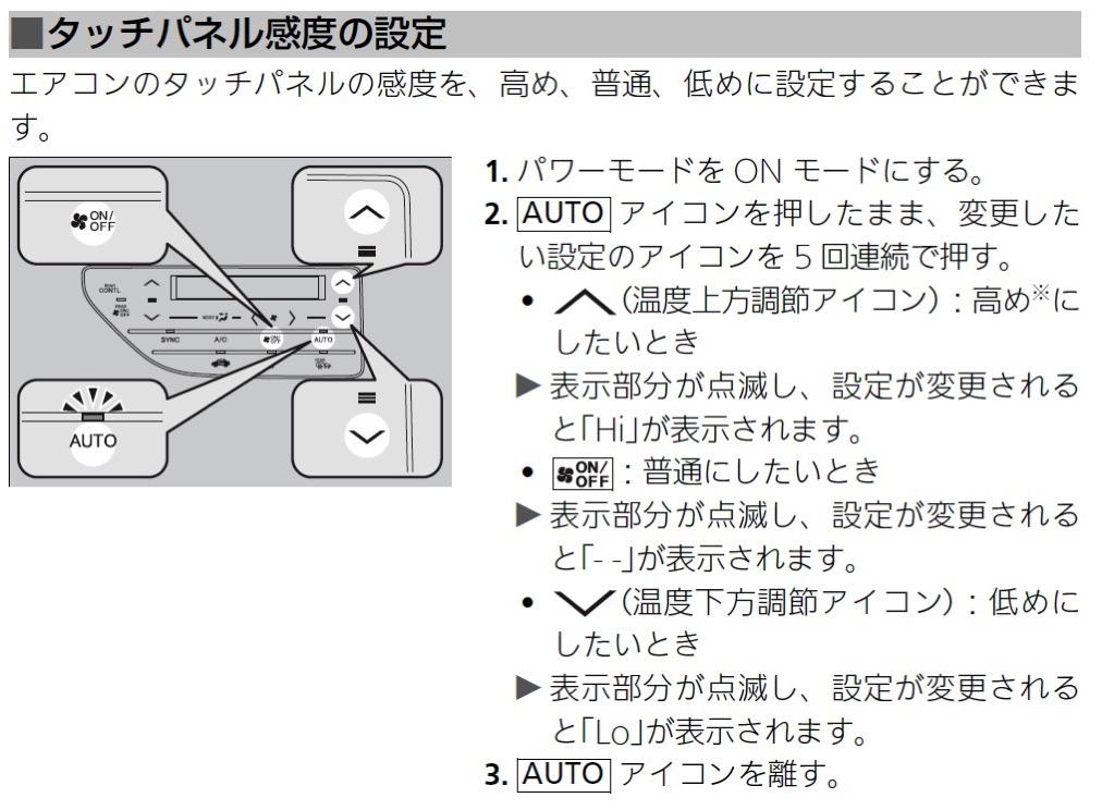 オデッセイ(RC1,RC2)オデッセイハイブリッド(RC4)のエアコンタッチパネル感度を変更する方法