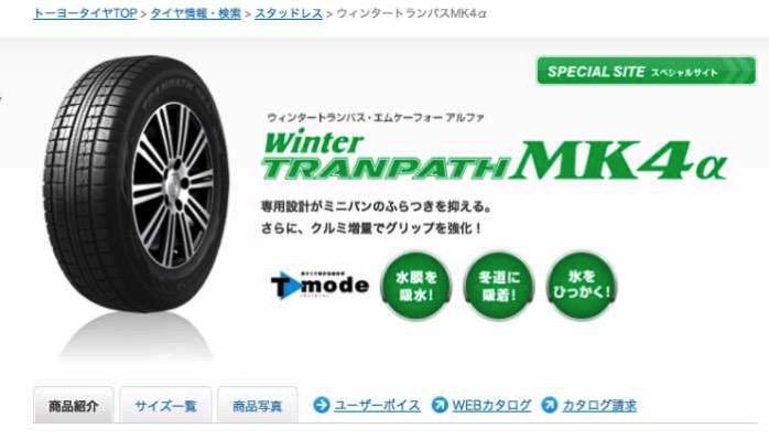 東洋タイヤ MK4A